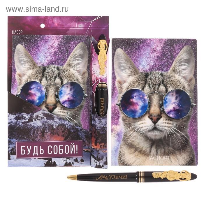 """Подарочный набор """"Будь собой"""": обложка для паспорта и ручка"""