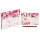 """Подарочный набор """"С праздником весны!"""": обложка для паспорта, блокнот и ручка"""
