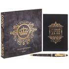 """Подарочный набор """"Лучшему во всём!"""": обложка для паспорта и ручка"""