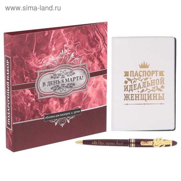 """Подарочный набор """"В день 8 марта!"""": обложка для паспорта и ручка"""