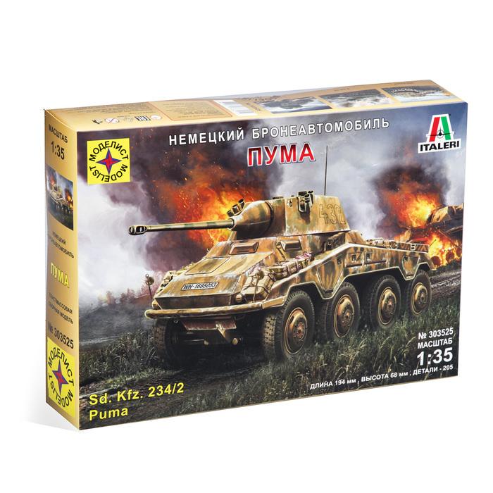 Сборная модель немецкий бронеавтомобиль ПУМА (1:35)