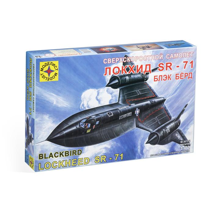 """Сборная модель сверхскоростной самолет Локхид SR-71 """"Блекбёрд"""" (1:72)"""