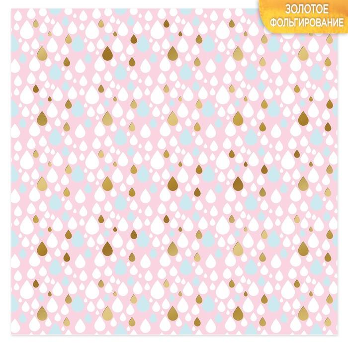 Бумага для скрапбукинга с фольгированием «Капли», 10 листов, 30.5 × 30.5 см, 250 г/м - фото 797943158