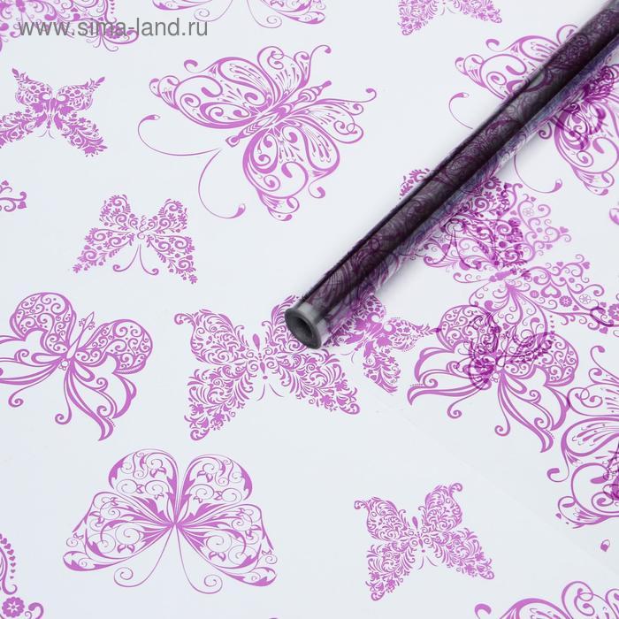 """Плёнка для цветов """"Бабочки сиреневые"""", 0,72 х 7,5 м, 40 мкм, 200 гр"""