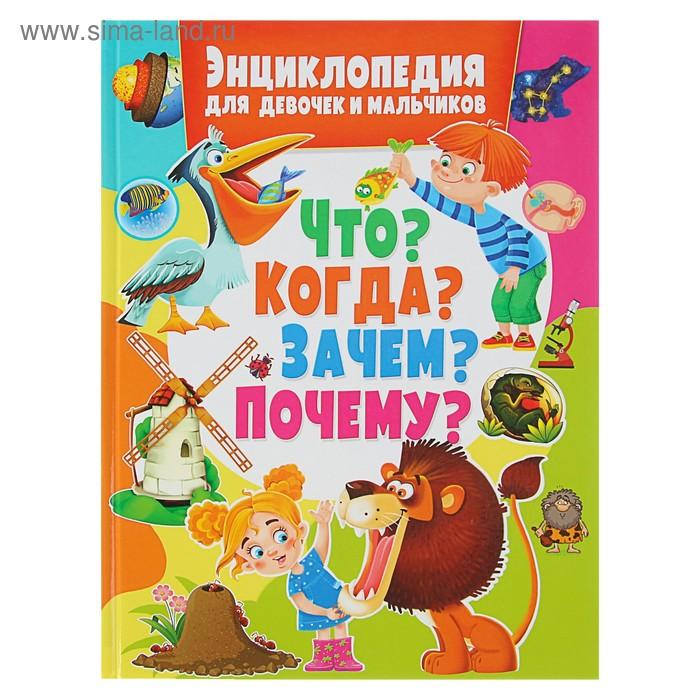 Энциклопедия для девочек и мальчиков. Что? Когда? Зачем? Почему?