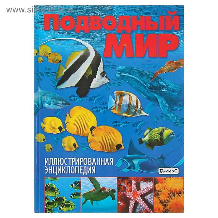 Иллюстрированная энциклопедия.Подводный мир