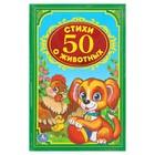 Детская классика. 50 стихов о животных. В. Степанов, М. Дружинина. 140х215мм