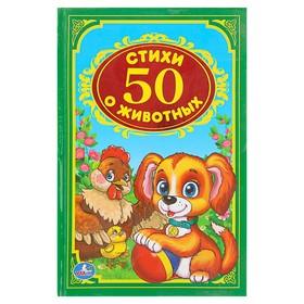 50 verses about animals. Druzhinina M., Stepanov V.