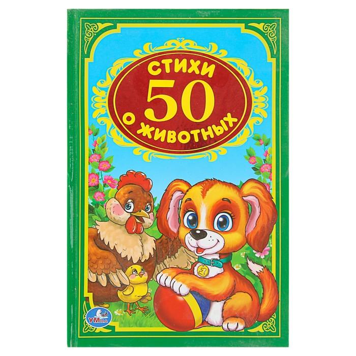 «50 стихов о животных», Дружинина М., Степанов В. - фото 980134