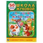 """Школа Жуковой """"Домашние животные"""", обучающая активити + 50 многоразовых наклеек"""