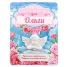 "Талисман-ангел ""Ольги"", 12 х 9 см"