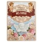 "Талисман-ангел ""Юлии"", 12 х 9 см"