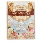 """Талисман-ангел """"Людмилы"""", 12 х 9 см"""