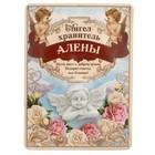 "Талисман-ангел ""Алены"", 12 х 9 см"