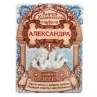 """Талисман-ангел """"Александра"""", 12 х 9 см"""
