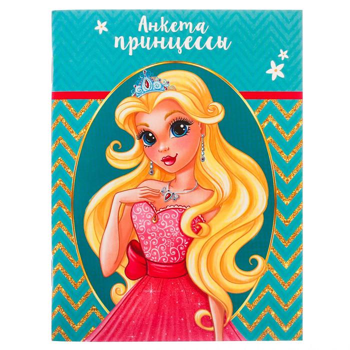 """Анкета для девочек """"Анкета принцессы"""", А6, 32 страницы"""