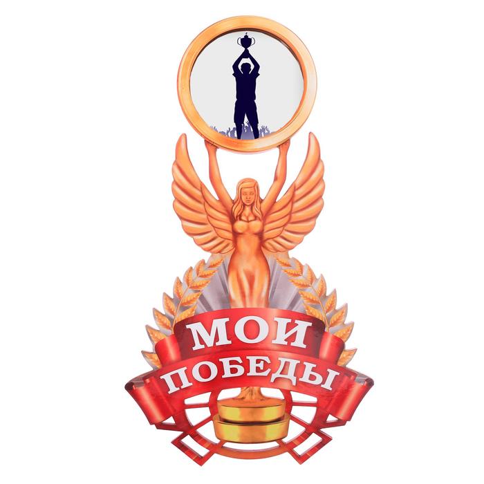 """Медальница-фоторамка с ламинацией """"Мои победы"""""""