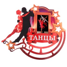 """Медальница-фоторамка с ламинацией """"Танцы"""""""