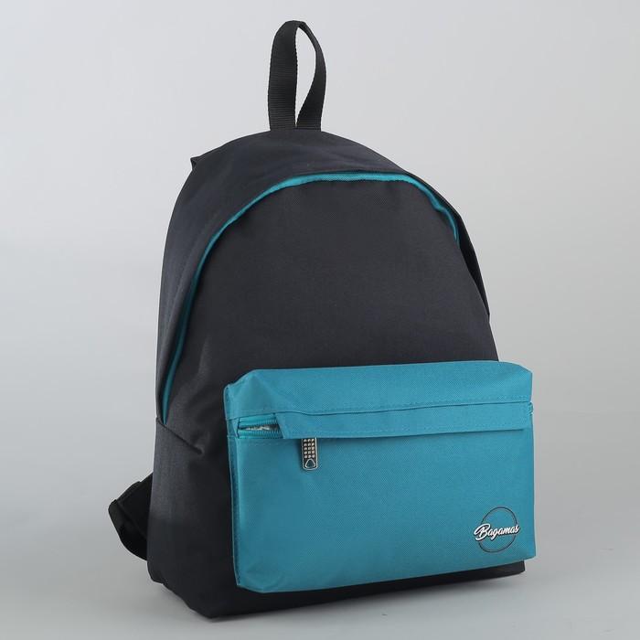 Рюкзак молодёжный, отдел на молнии, наружный карман, цвет бирюзовый/чёрный