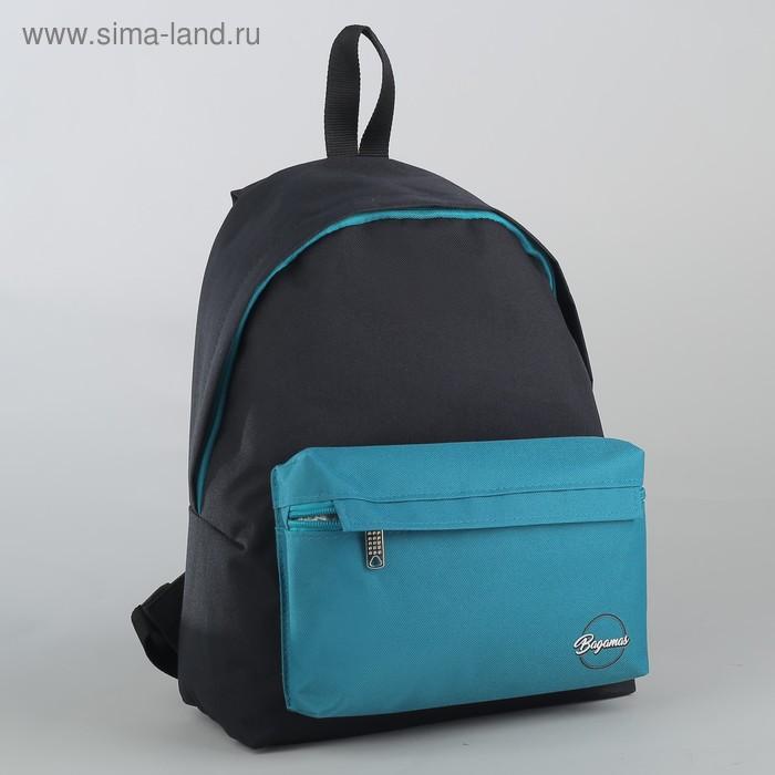 Рюкзак молодёжный, отдел на молнии, наружный карман, цвет морской волны/чёрный