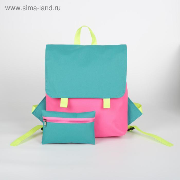Рюкзак молодёжный, с косметичкой, отдел на молнии, цвет морской волны/розовый