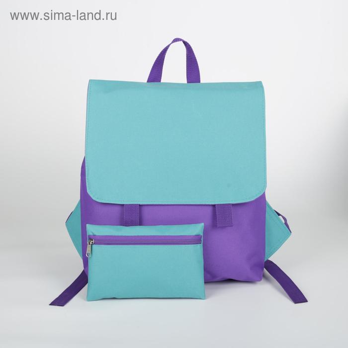 Рюкзак молодёжный, с косметичкой, отдел на молнии, цвет морской волны/сиреневый