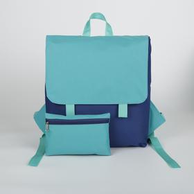 Рюкзак молодёжный, отдел на молнии, с косметичкой, цвет бирюзовый/синий
