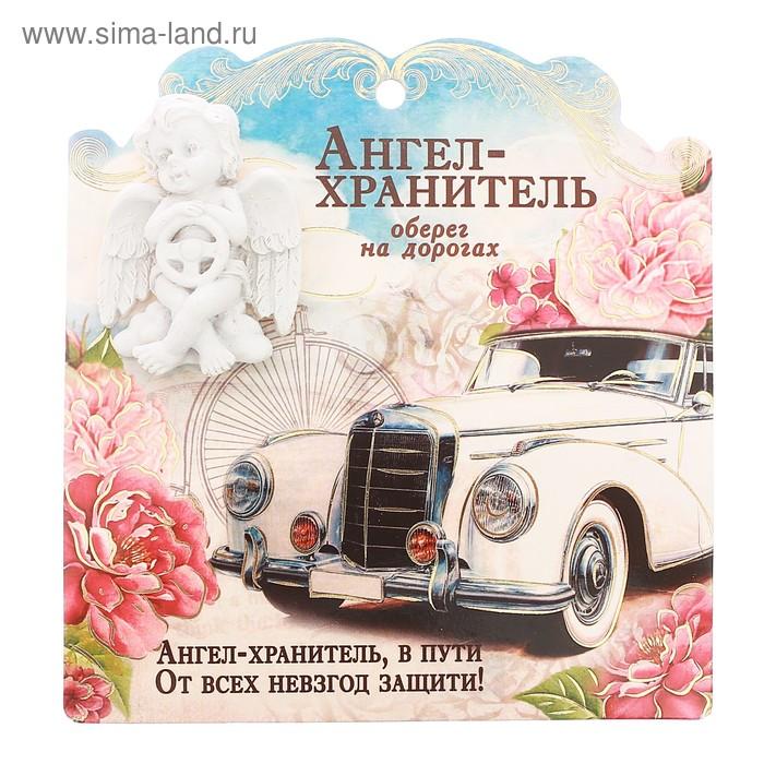 """Ангел на открытке """"Ангел Хранитель для водителя"""""""