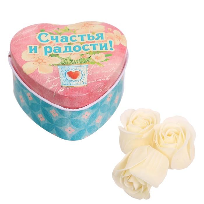 """Мыльные лепестки в шкатулке-сердце """"Счастья и радости!"""", 3 шт."""