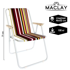 Кресло складное Sorrento 'H' 46х52х71 см, до 80 кг Ош