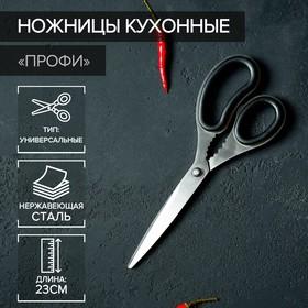 Ножницы кухонные Доляна «Профи», 23 см