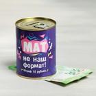 """Копилка-банка металл """"Мат не наш формат"""",  7,5 х 9,5 см - фото 8443520"""