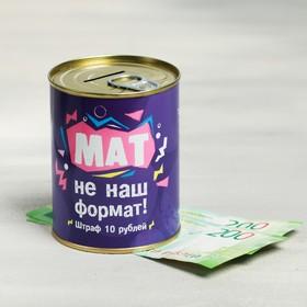 """Piggy """"Mat't our format"""", 12 x 8.5 cm"""
