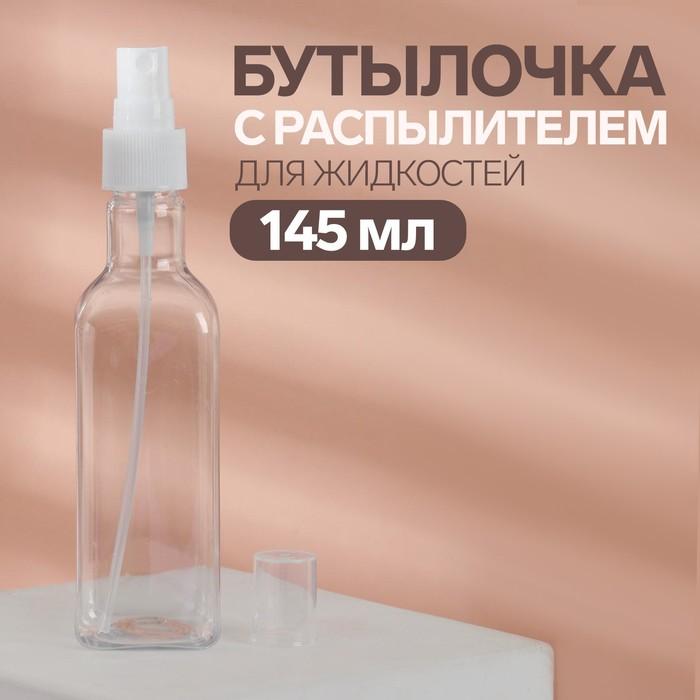 Бутылочка для хранения, с распылителем, 145 мл, цвет МИКС