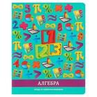"""Тетрадь 36 листов клетка """"Предметы - алгебра"""", со справочным материалом, обложка мелованный картон"""