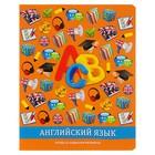 """Тетрадь 36 листов клетка """"Предметы - английский язык"""", со справочным материалом, обложка мелованный картон"""