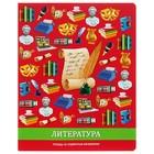 """Тетрадь 36 листов линейка """"Предметы -литература"""", со справочным материалом, обложка мелованный картон"""