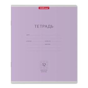 Тетрадь 12 листов крупная клетка 'Классика', картонная обложка, фиолетовая Ош