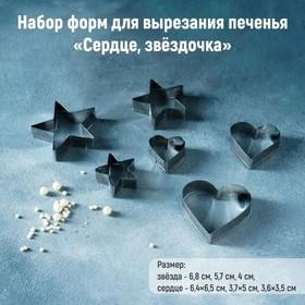 {{photo.Alt || photo.Description || 'Набор форм для вырезания печенья Доляна «Сердце, звёздочка», 7×13 см, 6 шт'}}