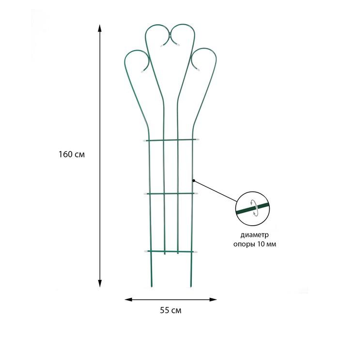 Шпалера, 160 × 55 × 1 см, металл, зелёная, «Декоративная»