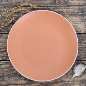 """Тарелка обеденная 27 см """"Ваниль"""", цвет персиковый"""