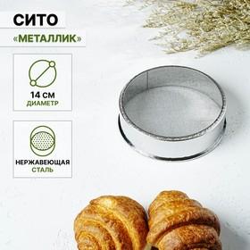 The sieve 15 cm Metallic