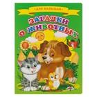 Ладушки -для малышей. Загадки о животных (картон 105*140)