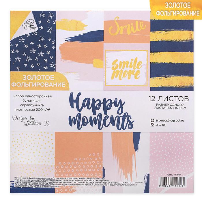 Набор бумаги для скрапбукинга с фольгированием Happy moments, 12 листов 15,5 × 15,5 см, 250г/м