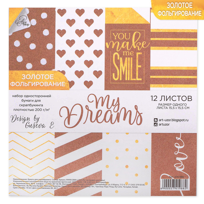Набор бумаги для скрапбукинга с фольгированием My dreams, 12 листов 15,5 × 15,5 см, 250г/м