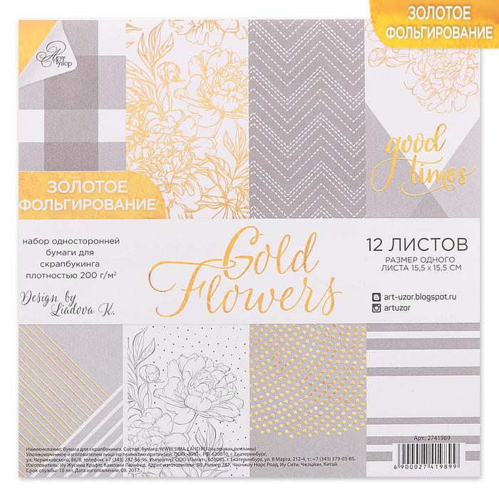 Набор бумаги для скрапбукинга с фольгированием Gold flowers, 12 листов 15,5 × 15,5 см, 250г/м
