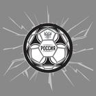 """Наклейка на авто футбольная """"Россия"""""""