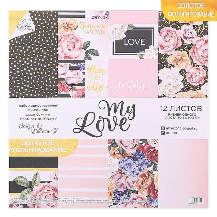 Набор бумаги для скрапбукинга с фольгированием My love, 12 листов 30.5 × 30.5 см