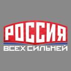 """Наклейка на авто футбольная """"Россия всех сильней"""""""