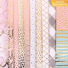 Набор бумаги для скрапбукинга с фольгированием «Оттенки нежности», 10 листов 30,5 х 30,5 см
